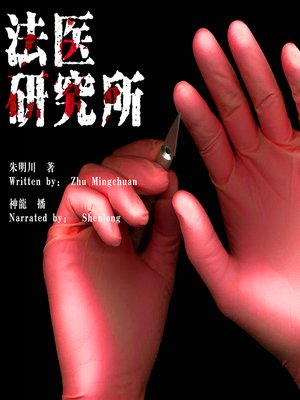 cover image of 法医研究所 (Forensic Medicine Institute)