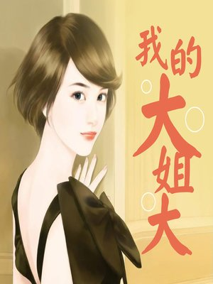 cover image of 我的大姐大 (Don't Mess with Her)
