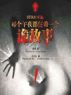 cover image of 每个午夜都住着一个诡故事 1 (Mysterious Story at Midnight 1)