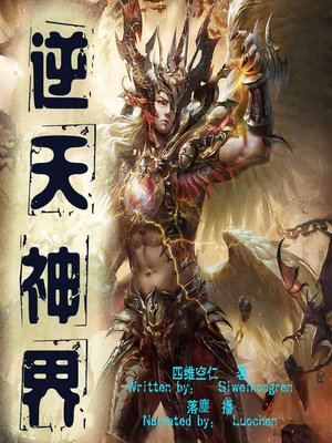 cover image of 逆天神界 (God's Realm Against Heaven)