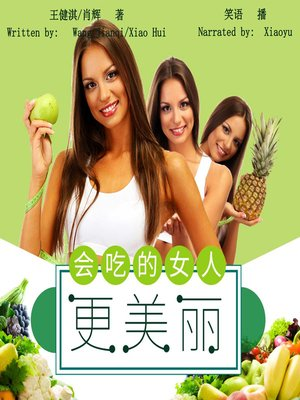 cover image of 会吃的女人更美丽 (Eat Well and Shine Bright)