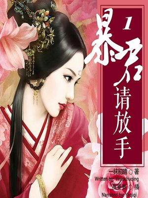 cover image of 美人错 (Beauty's Fault)