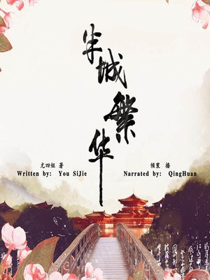 cover image of 半城繁华 (The Prosperous City)