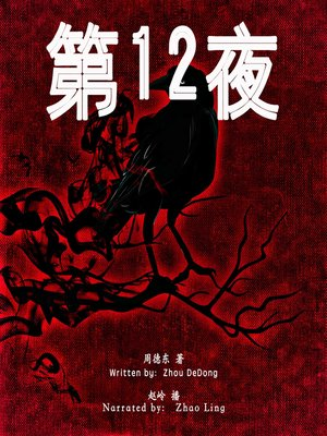 cover image of 第12夜 (The 12th Night)