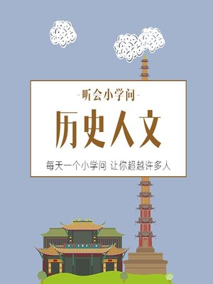 cover image of 听会小学问之历史人文 (Listen and Learn)