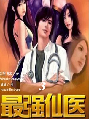 cover image of 最强仙医 3  (The Strong Fairy Doctor 1)