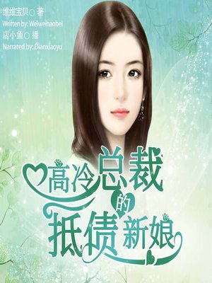cover image of 高冷总裁的抵债新娘  (The Debt-Paying Bride of the President)