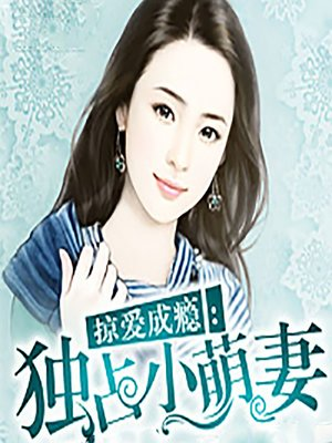 cover image of 掠爱成瘾:独占小萌妻 (The Road to True Love)