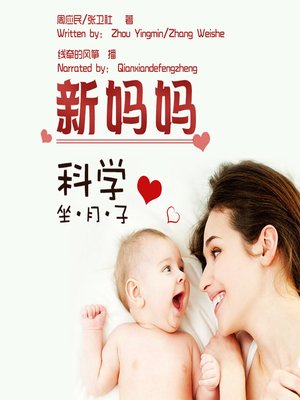 cover image of 新妈妈科学坐月子 (The New Mother Scientific Confinement)