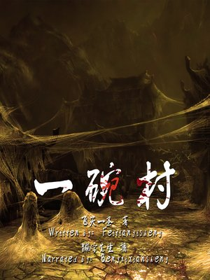 cover image of 一碗村 (The Haunted Village)