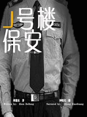 cover image of J号楼保安 (The Security of Building J )