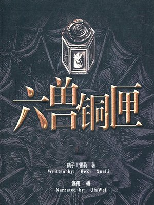 cover image of 六兽铜匣 (The Six Beast Copper Cartridge)