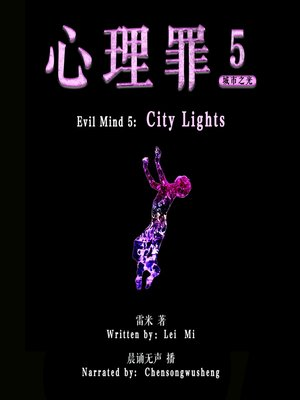 cover image of 心理罪 5:城市之光 (Evil Mind 5: City lights)
