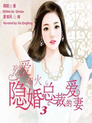 cover image of 烈爱如火 (My Fiery Love 3)