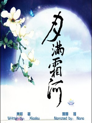 cover image of 月满霜河 (The Moon Shines on the Frost River)
