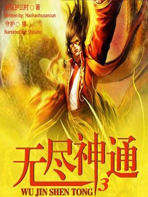 cover image of 无尽神通 3  (The Super Magic 3)