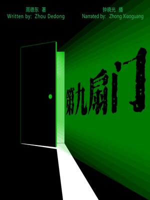cover image of 第九扇门 (The Ninth Door)