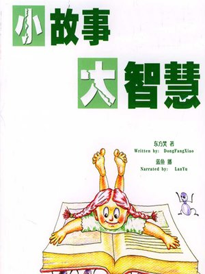 cover image of 小故事 大智慧 (Small Stories Makes a Big Wisdom)