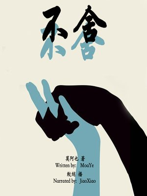 cover image of 不舍 (Girl in a Boy's School)