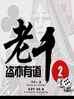 cover image of 老千 2:盗亦有道 (The Conman 2: The Rules of Conmans)