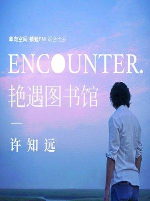 cover image of 许知远 (Xu Zhiyuan)