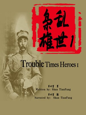 cover image of 乱世枭雄 1 (Trouble Times Heroes 1)