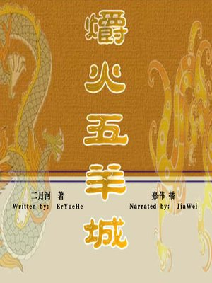 cover image of 爝火五羊城 (The Fight in Canton)