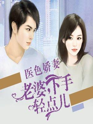 cover image of 医色娇妻:老婆,下手轻点儿 (A Gentle Hand)