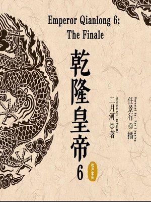 cover image of 乾隆皇帝 6: 秋声紫苑 (Emperor Qianlong 6: The Finale)