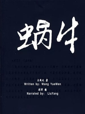 cover image of 蜗牛 (The Snail)