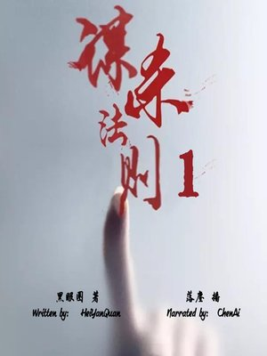 cover image of 谋杀法则 1 (The Murder Rule 1)