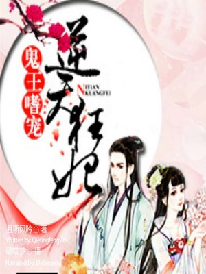 cover image of 鬼王嗜宠 (The Ghost King Dote on the Rebellious Princess)