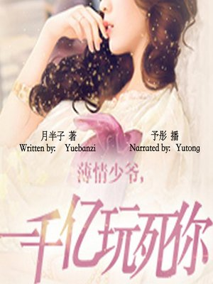 cover image of 薄情少爷,一千亿玩死你 (The Fickle Lover and His Unyielding Girlfriend)