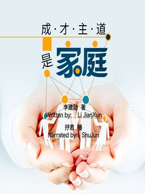 cover image of 成才主道是家庭 (Family Is Your Cornerstone to Success)