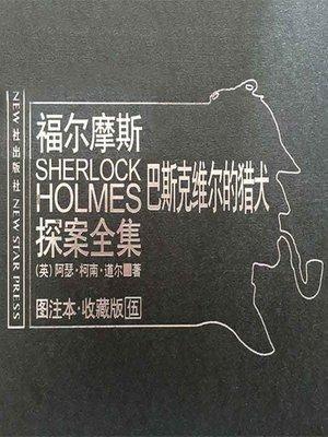 cover image of 福尔摩斯探案全集5 (Sherlock Holmes 5)