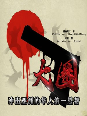 cover image of 歌尽桃花 (Song to the Best of The Peach Blossom)