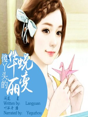 cover image of 傻丫头的华丽蜕变 (The Gorgeous Transformation of Silly Girl)