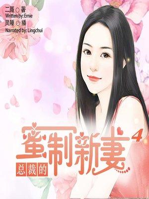 cover image of 总裁的蜜制新妻 4  (The President's Sweet Wife 4)
