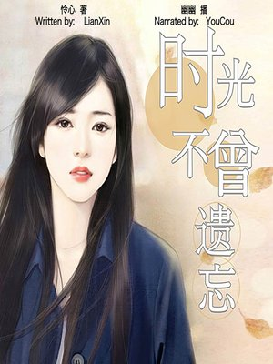 cover image of 时光不曾遗忘 (The Time Will Never Forget)
