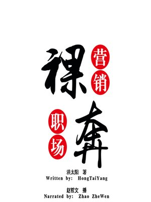 cover image of 裸奔营销职场 (Skills of The Marketing Team)