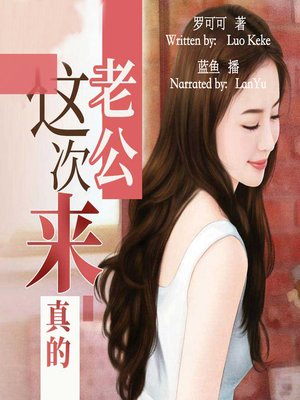 cover image of 老公,这次来真的 (Honey, This Is Real)