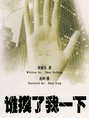 cover image of 谁摸了我一下 (The Case of the Walking Corpses)