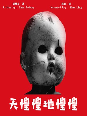 cover image of 天惶惶地惶惶 (Days of Panic)