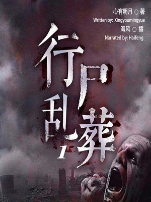 cover image of 行尸乱葬 1  (Mass Graves of Corpses 1)