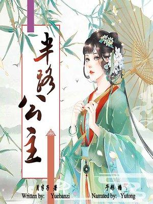 cover image of 半路公主 (Halfway Princess)