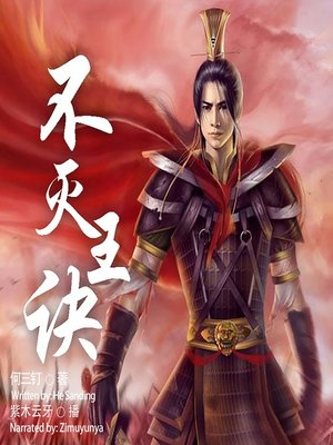cover image of 不灭王诀  (Trick of Being an Eternal King)