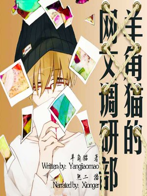 cover image of 羊角猫的网文调研部 (Into the Web Novels)