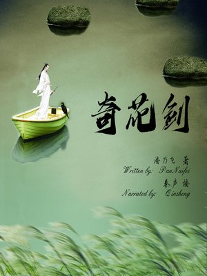 cover image of 奇花剑 (The Master Qihuajian)