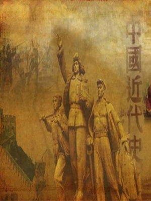 cover image of 中国近代史 (Modern Chinese History)