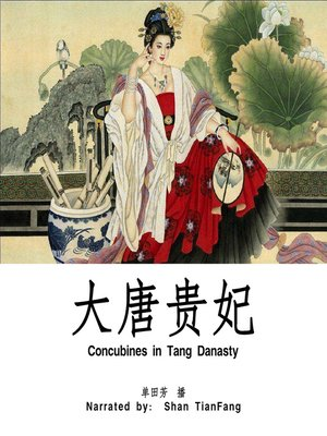cover image of 大唐贵妃 (Concubines in Tang Danasty)